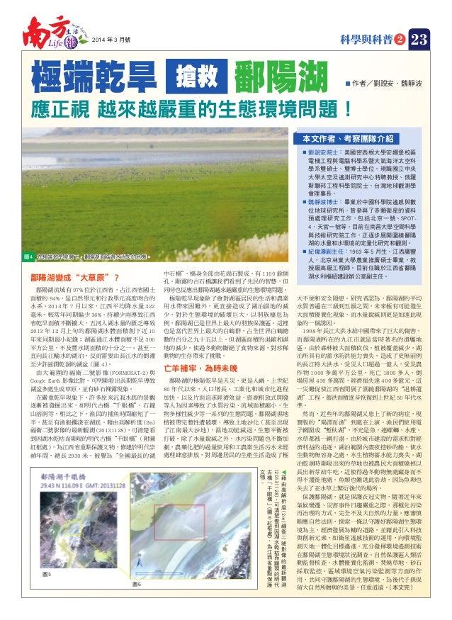 """科學與科普 2 鄱陽湖變成""""大草原""""? 鄱陽湖流域有 97% 位於江西省,占江西省國土 面積的 94%,是自然單元和行政單元高度吻合的 水系。2013 年 7 月以來,江西平均降水量 322 毫米,較常年同期偏少 36%。持續少雨導致江西 省乾..."""