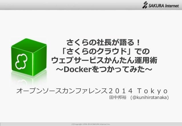 オープンソースカンファレンス2014 Tokyo 田中邦裕  (C)Copyright 1996-2014 SAKURA Internet Inc.  (@kunihirotanaka)