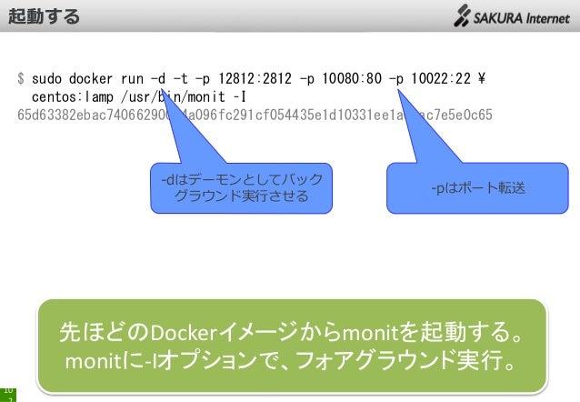 $ sudo docker run -d -t -p 12812:2812 -p 10080:80 -p 10022:22 ¥ centos:lamp /usr/bin/monit –I 65d63382ebac74066290024a096f...