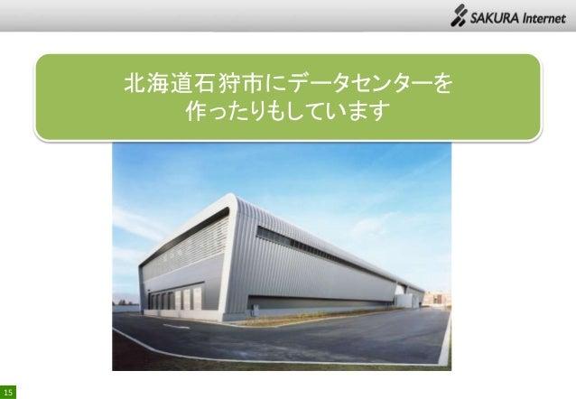 北海道石狩市にデータセンターを 作ったりもしています  15