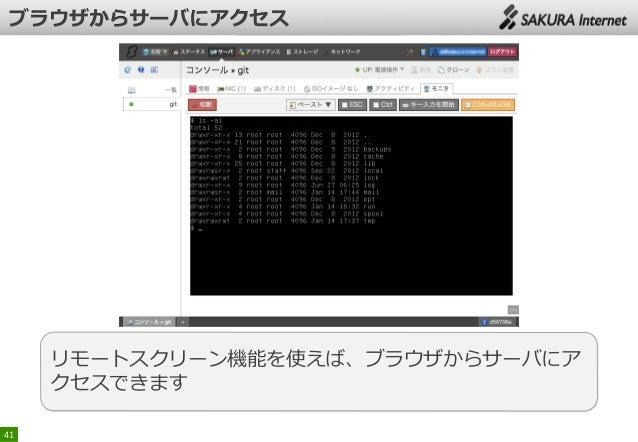 リモートスクリーン機能を使えば、ブラウザからサーバにア クセスできます 41