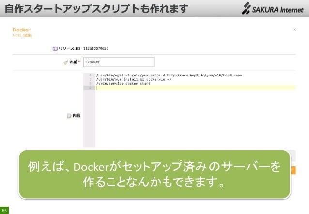例えば、Dockerがセットアップ済みのサーバーを 作ることなんかもできます。 65