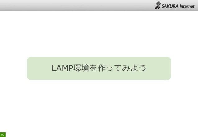 LAMP環境を作ってみよう  97