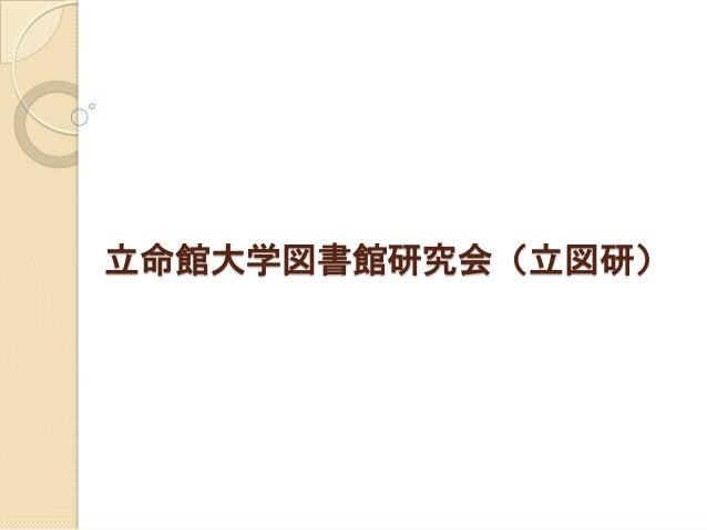 立命館大学図書館研究会(立図研)