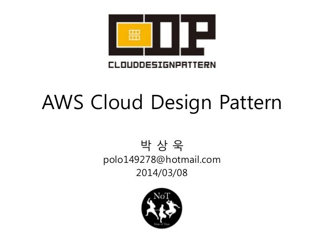 AWS Cloud Design Pattern 박상욱 polo149278@hotmail.com 2014/03/08