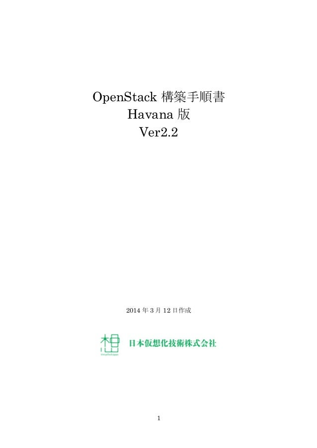 1 OpenStack 構築手順書 Havana 版 Ver2.2 2014 年 3 月 12 日作成