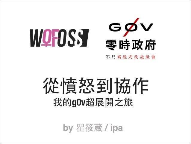 從憤怒到協作 by 瞿筱葳 / ipa 我的g0v超展開之旅