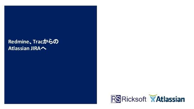 Redmine、Tracからの Atlassian JIRAへ
