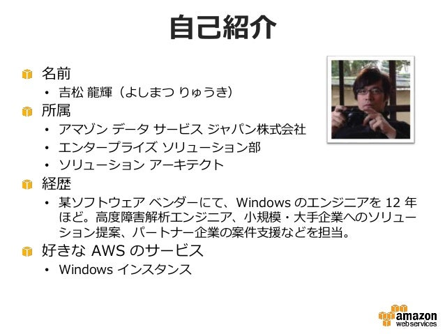 Active Directory on AWS / JAWS Days 2014 Slide 2
