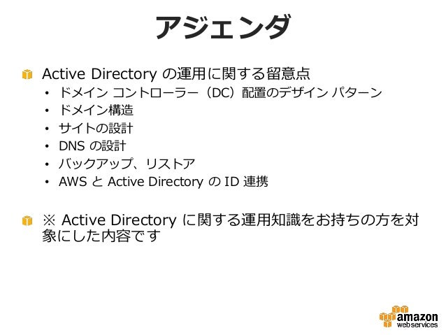 Active Directory on AWS / JAWS Days 2014 Slide 3