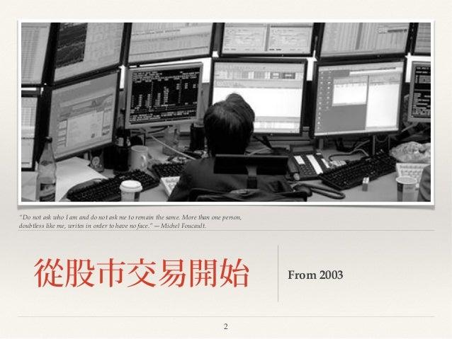 Nvesto 緣起與應用 - 財經資訊圖像化 Slide 2