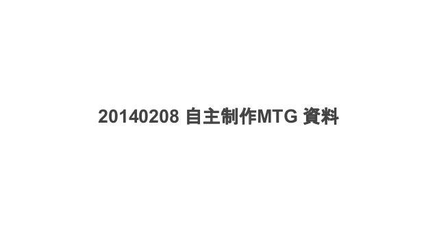 20140208 自主制作MTG 資料