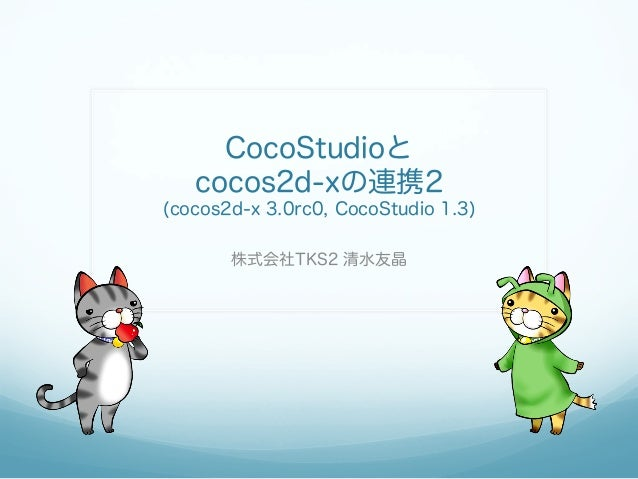 CocoStudioと cocos2d-xの連携2 (cocos2d-x 3.0rc0, CocoStudio 1.3) 株式会社TKS2 清水友晶
