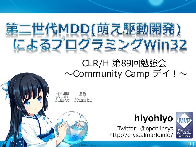 [1] hiyohiyo Twitter: @openlibsys http://crystalmark.info/ CLR/H 第89回勉強会 ~Community Camp デイ!~