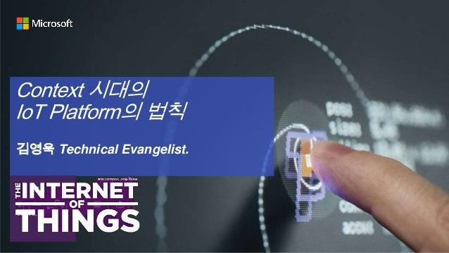 20140325 Context시대의 IoT Platform의 법칙 - Microsoft Tech Forum Slide 2
