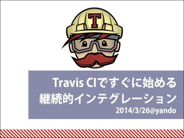 2014/3/26@yando Travis CIですぐに始める 継続的インテグレーション