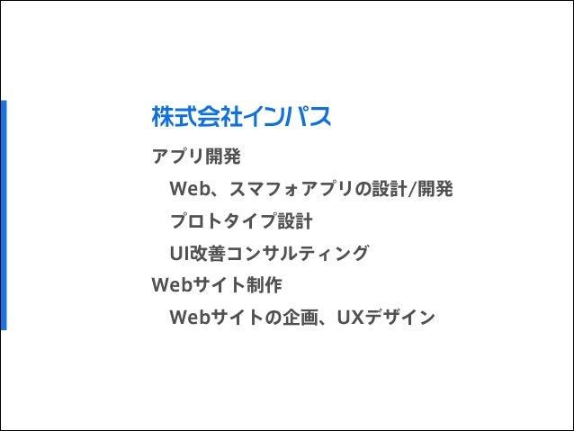 UIデザインとUXの超基礎「UI Design & UX for ENGINEER」 Slide 3