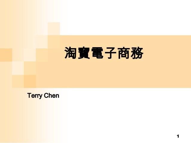 1 淘寶電子商務 Terry Chen