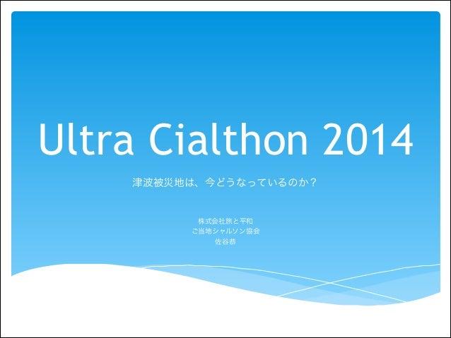 Ultra Cialthon 2014 津波被災地は、今どうなっているのか? ! !株式会社旅と平和 ご当地シャルソン協会 佐谷恭
