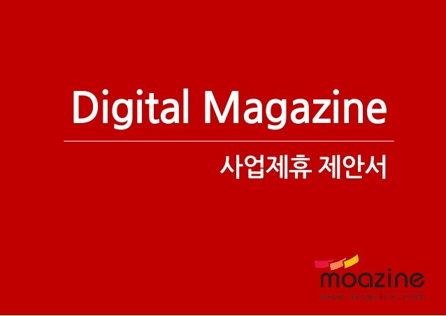 - 1 - Copyright ⓒ 2015. MOAZINE, Co., Ltd. All Rights Reserved. 무단 전재 및 재 배포 금지 Digital Magazine 사업제휴 제안서