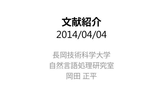文献紹介 2014/04/04  長岡技術科学大学  自然言語処理研究室  岡田正平