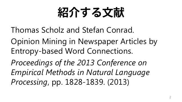文献紹介:Opinion Mining in Newspaper Articles by Entropy-based Word Connections Slide 2