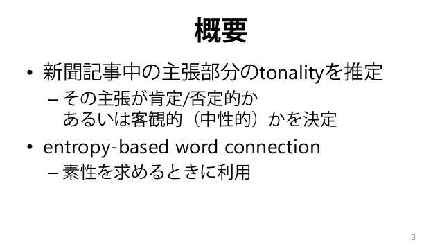 文献紹介:Opinion Mining in Newspaper Articles by Entropy-based Word Connections Slide 3