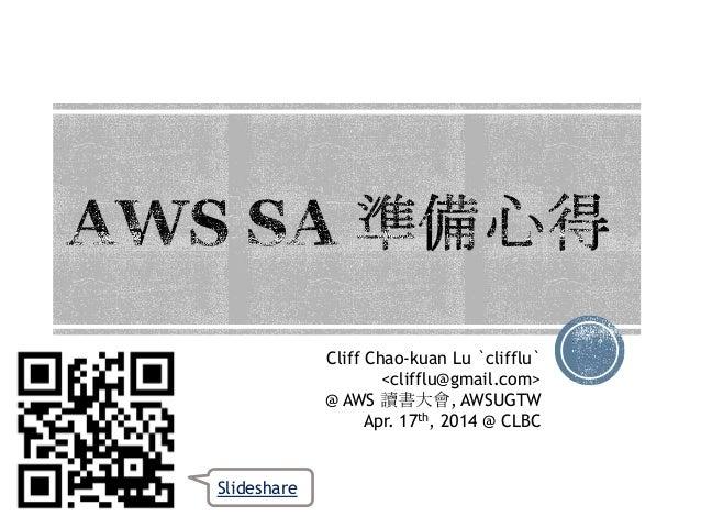 Cliff Chao-kuan Lu `clifflu` <clifflu@gmail.com> @ AWS 讀書大會, AWSUGTW Apr. 17th, 2014 @ CLBC Slideshare