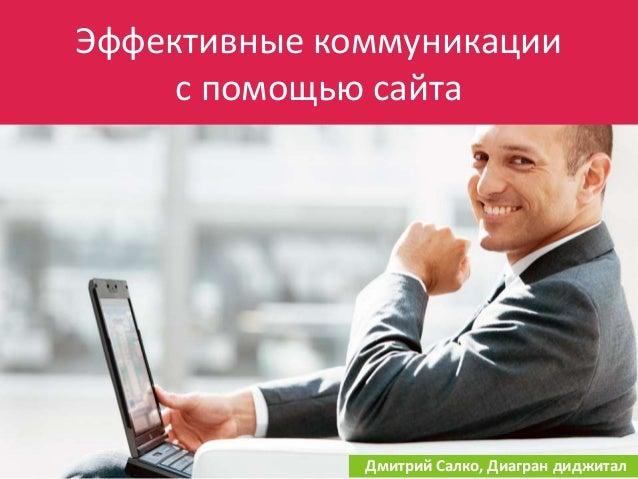 Эффективные коммуникации с помощью сайта Дмитрий Салко, Диагран диджитал