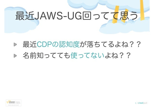 最近JAWS-UG回ってて思う 最近CDPの認知度が落ちてるよね?? 名前知ってても使ってないよね??