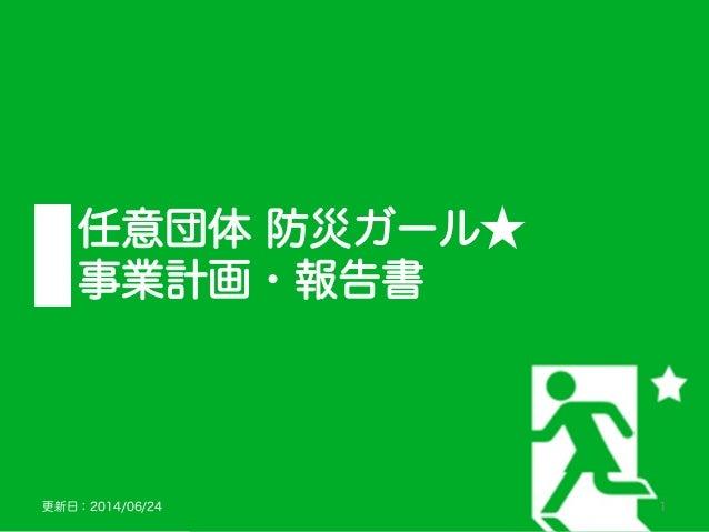 任意団体 防災ガール★ 事業計画・報告書 更新日:2014/06/24 1