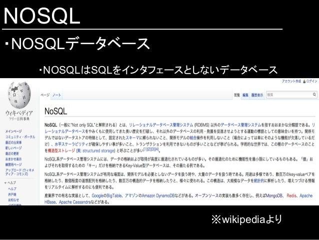 NOSQL ・NOSQLデータベース ・NOSQLはSQLをインタフェースとしないデータベース ※wikipediaより