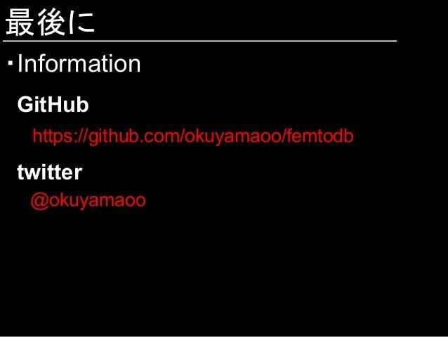 最後に ・Information GitHub   https://github.com/okuyamaoo/femtodb twitter @okuyamaoo