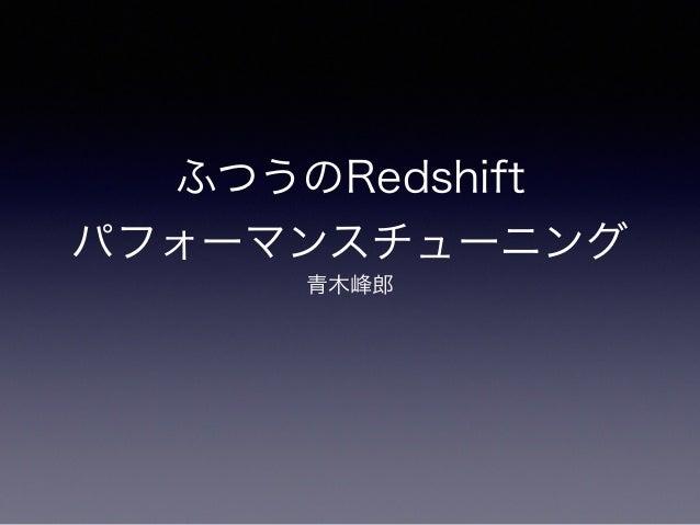 ふつうのRedshift パフォーマンスチューニング 青木峰郎