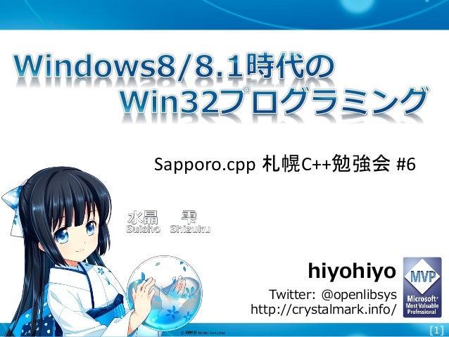 [1] hiyohiyo Twitter: @openlibsys http://crystalmark.info/ Sapporo.cpp 札幌C++勉強会 #6