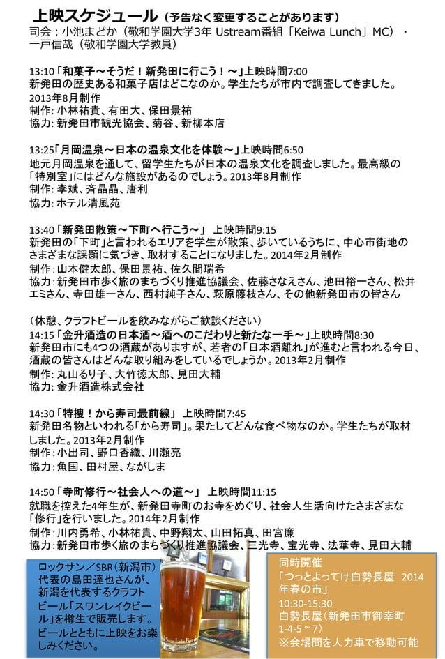 上映スケジュール(予告なく変更更することがあります) 司会:⼩小池まどか(敬和学園⼤大学3年年 Ustream番組「Keiwa Lunch」MC)・ ⼀一⼾戸信哉(敬和学園⼤大学教員)    13:10  「和菓子~そうだ!新発田...