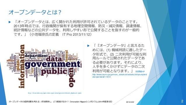 オープンデータ政策の経済効果について(2014/4/22) Slide 2