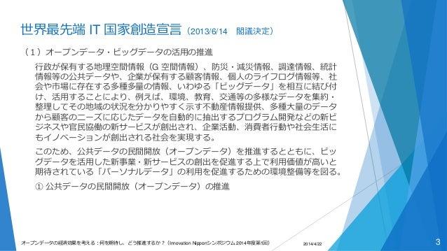 オープンデータ政策の経済効果について(2014/4/22) Slide 3