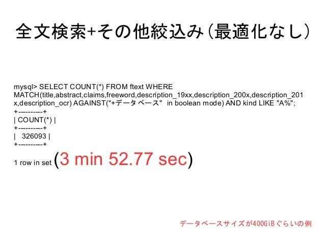 mysql> SELECT COUNT(*) FROM ftext WHERE MATCH(title,abstract,claims,freeword,description_19xx,description_200x,description...