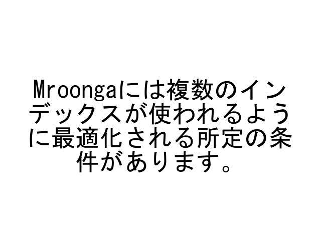 Mroongaには複数のイン デックスが使われるよう に最適化される所定の条 件があります。