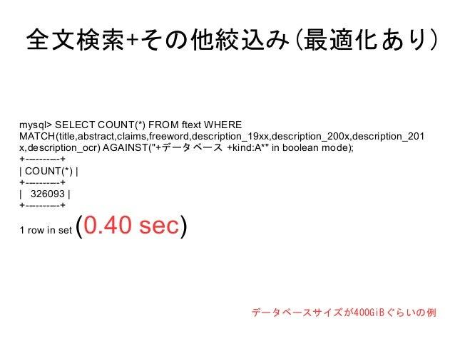 全文検索+その他絞込み(最適化あり) mysql> SELECT COUNT(*) FROM ftext WHERE MATCH(title,abstract,claims,freeword,description_19xx,descripti...
