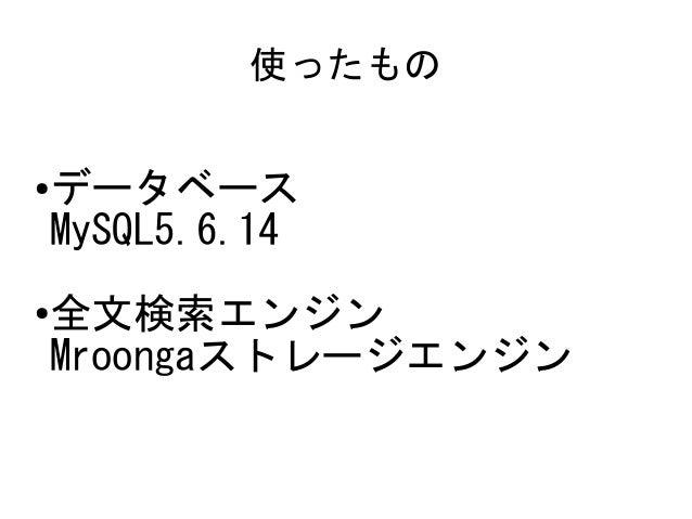 使ったもの ● データベース MySQL5.6.14 ● 全文検索エンジン Mroongaストレージエンジン