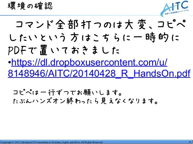 Copyright © 2013 Advanced IT Consortium to Evaluate, Apply and Drive All Rights Reserved. •コマンド全部打つのは大変、コピペ したいという方はこちらに一時...