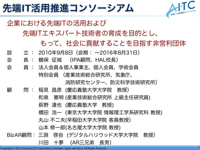 Copyright © 2013 Advanced IT Consortium to Evaluate, Apply and Drive All Rights Reserved. 企業における先端ITの活用および  先端ITエキスパート技術者...