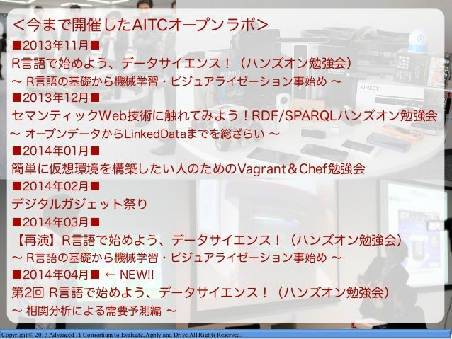 Copyright © 2013 Advanced IT Consortium to Evaluate, Apply and Drive All Rights Reserved. AITCオープンラボ<今まで開催したAITCオープンラボ> ■2...
