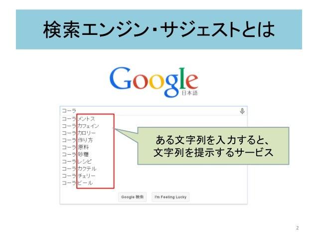 検索エンジン・サジェストとは ある文字列を入力すると、 文字列を提示するサービス 2