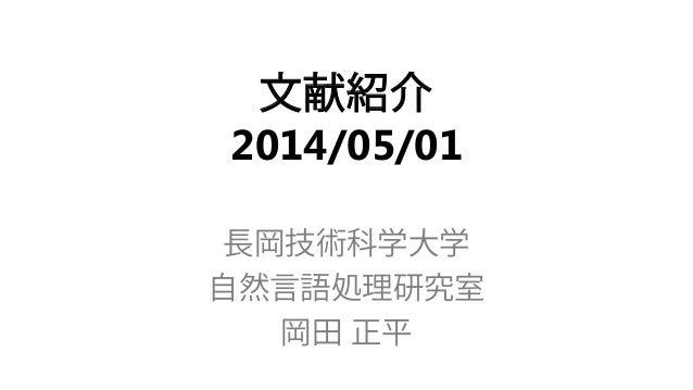 文献紹介 2014/05/01  長岡技術科学大学  自然言語処理研究室  岡田正平