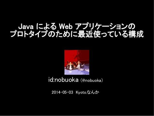 id:nobuoka (@nobuoka) 2014-05-03 Kyoto.なんか Java による Web アプリケーションの プロトタイプのために最近使っている構成