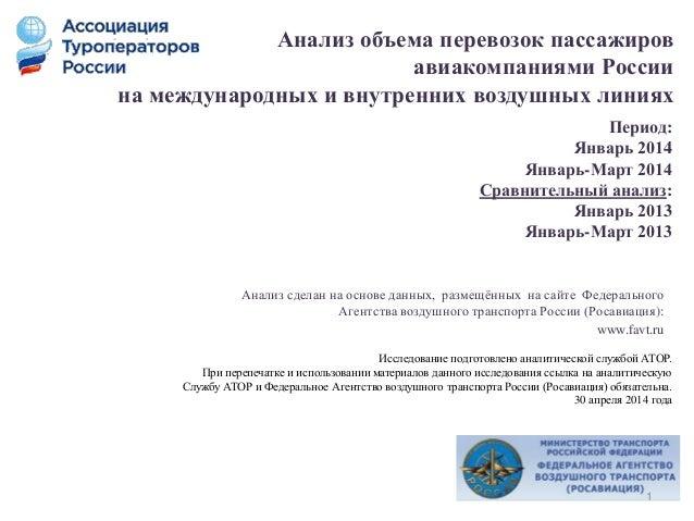 Анализ объема перевозок пассажиров авиакомпаниями России на международных и внутренних воздушных линиях Анализ сделан на о...