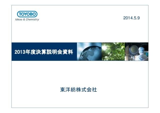 2014.5.9  2013年度決算説明会資料  東洋紡株式会社